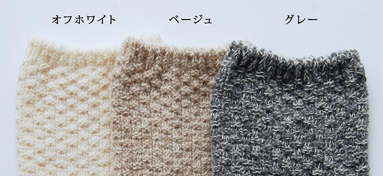 ウール×コットン 鹿の子編みソックス