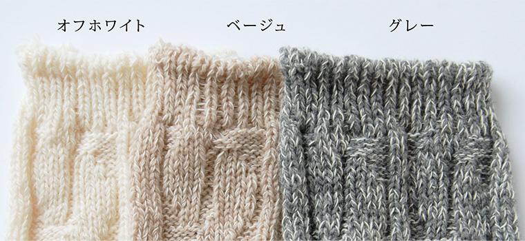 ウール×コットン ケーブル編みアームカバー
