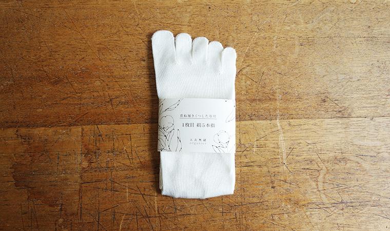 オーガニックコットンとシルクでつくった 重ね履きくつした 単品 1足目 絹5本指