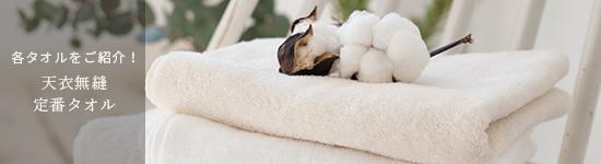 各タオルをご紹介!天衣無縫定番タオル