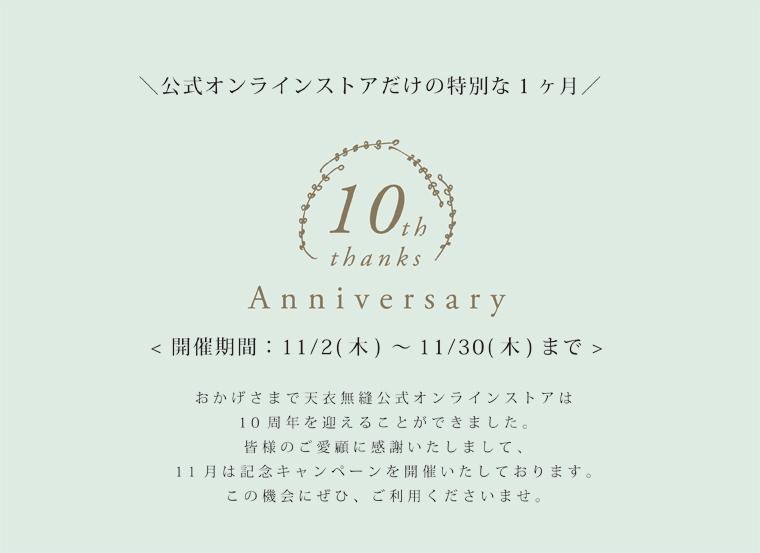 天衣無縫10周年記念キャンペーン01