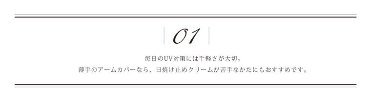 01アームカバー