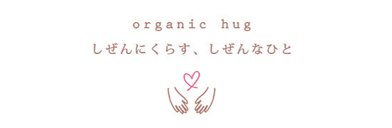 organic hug-しぜんにくらす、しぜんなひと