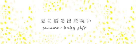 夏に贈る出産祝い