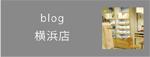 横浜店ブログ