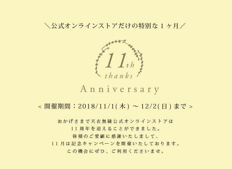 天衣無縫11周年記念キャンペーン01
