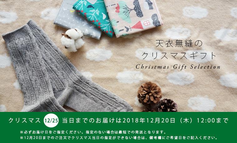 2018天衣無縫クリスマス特集