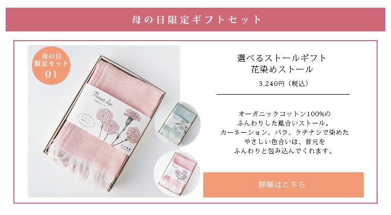 天衣無縫 2019母の日特集 花染めストール
