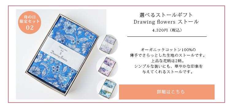 天衣無縫 2019母の日特集 Drawing flowersストール