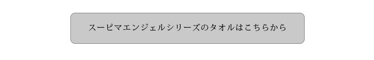 スーピマエンジェルシリーズ