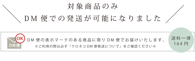 DM便のお知らせ