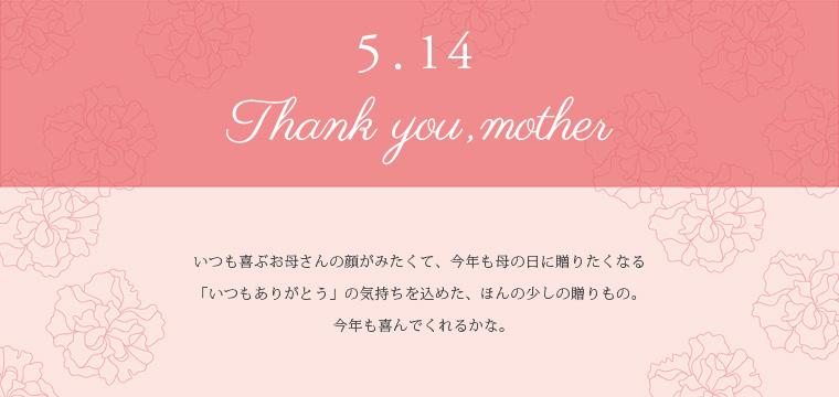 母の日特集_01