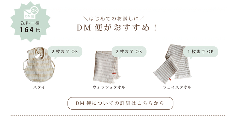 お試しDM便164円