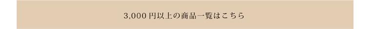 3000円以上