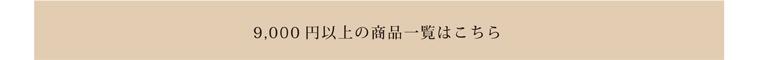 9000円以上