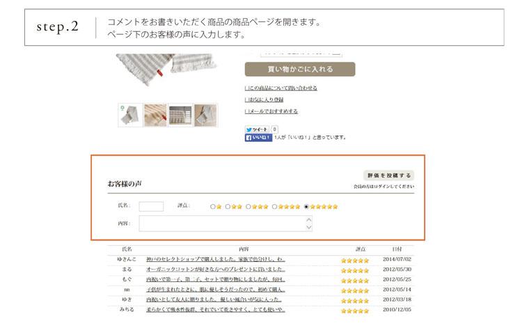 ユーザー評価コメント方法03
