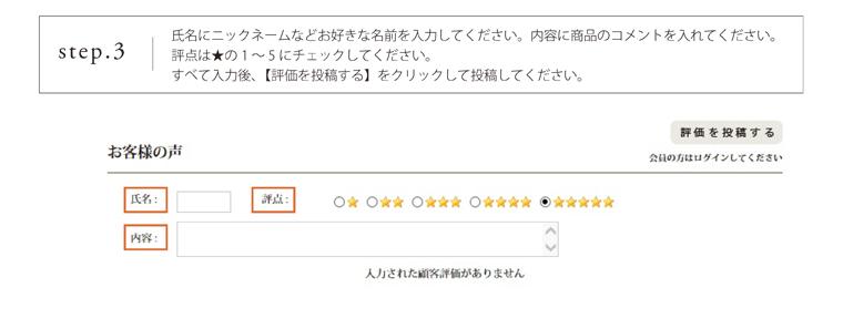 ユーザー評価コメント方法04
