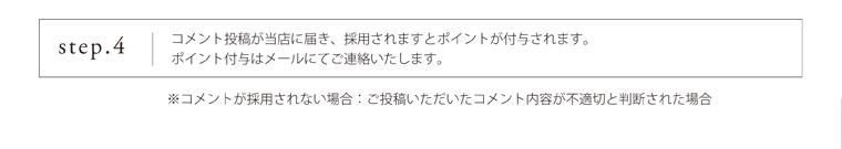 ユーザー評価コメント方法05