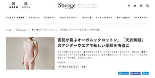 Sheage 素肌が喜ぶオーガニックコットン。「天衣無縫」のアンダーウエアで新しい季節を快適に