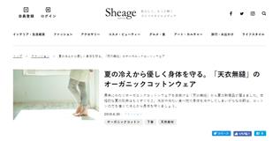 Sheage 夏の冷えから優しく身体を守る。「天衣無縫」のオーガニックコットンウェア